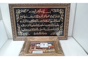 Decorative Arabic Framed Picture and Clock