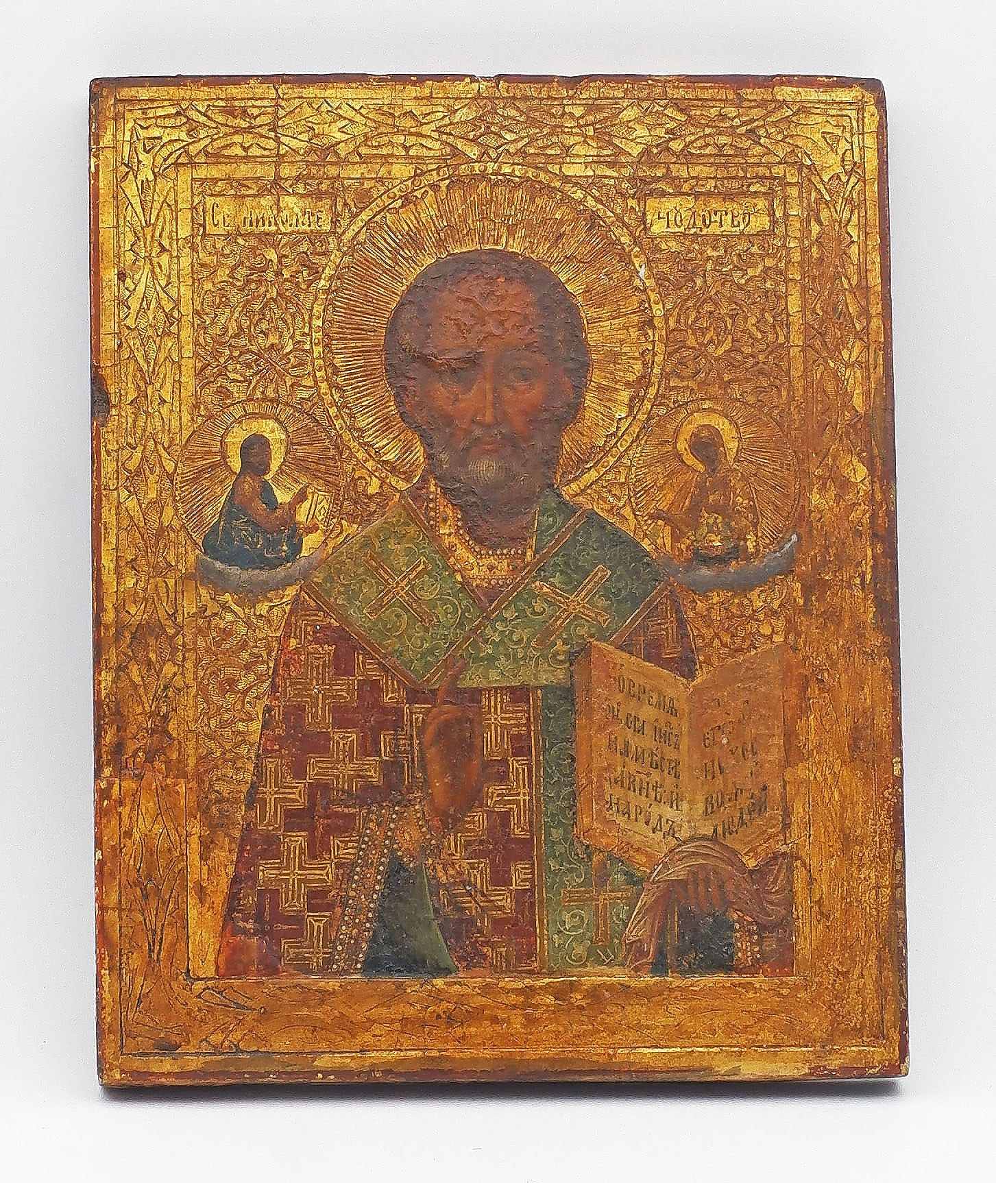 'Russian Icon, Tempera and Gilt on Wood Panel, Inscribed Verso'